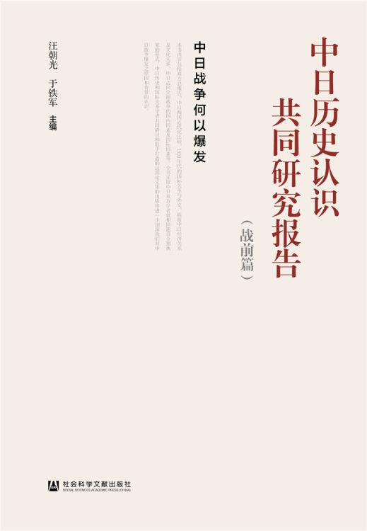 中日历史认识共同研究报告·战前篇:中日战争何以爆发