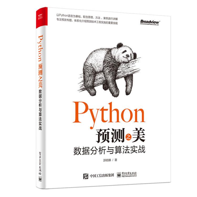 Python预测之美:数据分析与算法实战