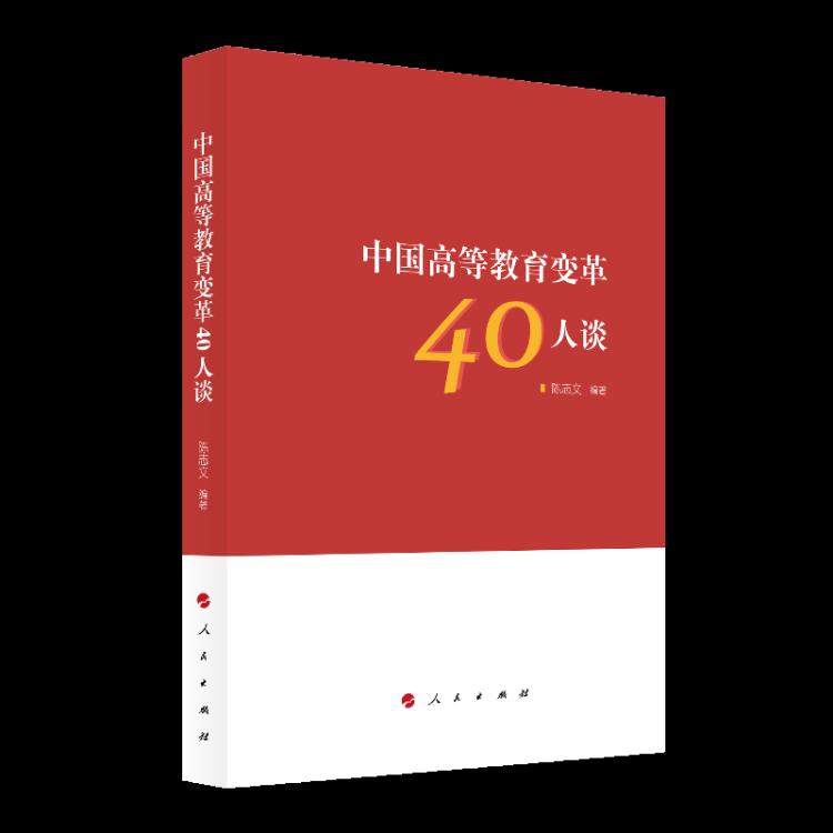 中国高等教育变革40人谈