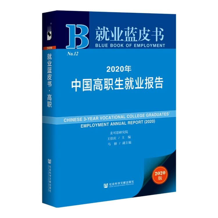 就业蓝皮书:2020年中国高职生就业报告