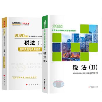 税务师2020教材 税法II 教材+历年真题与机考题库一本通 中华会计网校