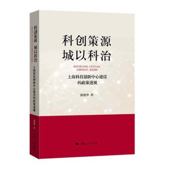 科创策源 城以科治:上海科技创新中心建设的政策透视