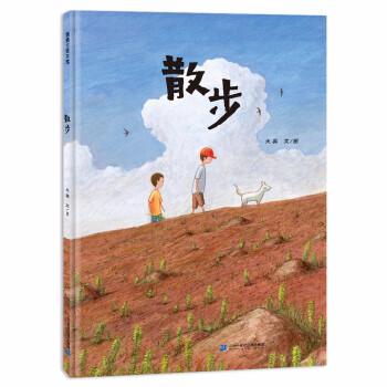 散步三部曲系列:散步 3-6岁 蒲蒲兰绘本