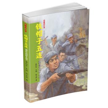 闪耀的红星——红色革命英烈故事系列丛书 铁帽子五连:冀鲁边好儿男