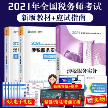 税务师2020教材 涉税服务实务 教材+应试指南 中华会计网校送考题解析