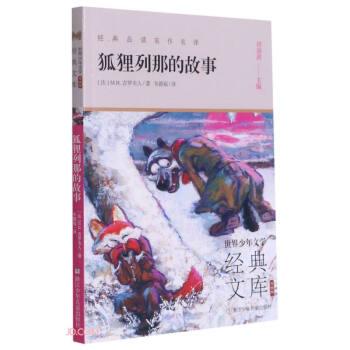 世界少年文学经典文库 升级版:狐狸列那的故事