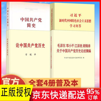 习近平新时代中国特色社会主义思想学习问答+论中国共产党历史+中国共产党简史 党史学习四本