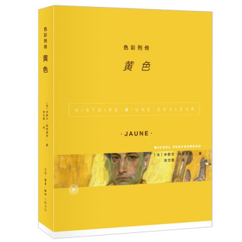 色彩列传:黄色