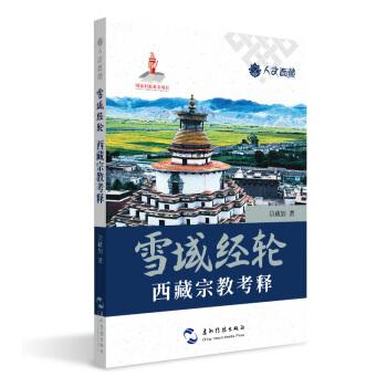 人文西藏丛书-雪域经轮:西藏宗教考释