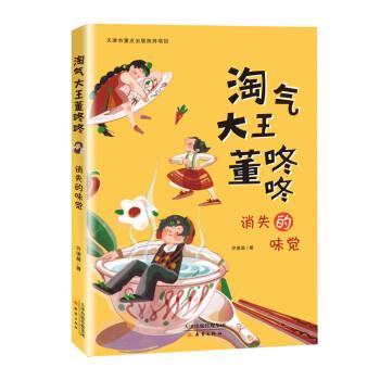 """""""淘气大王董咚咚""""——消失的味觉"""