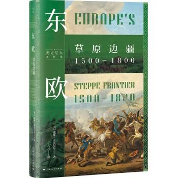 东欧:草原边疆1500—1800
