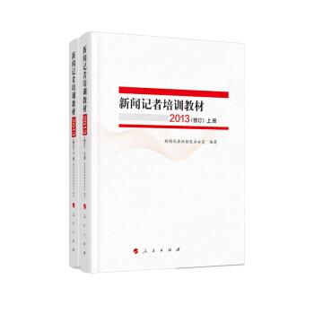 新闻记者培训教材2013(修订)上、 下册