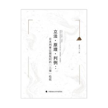 立法·原理·判例:日本刑事证据法要义 董林涛  外国法律刑法社科专著 中国政法大学出版社