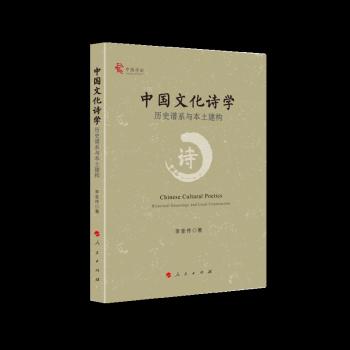 中国文化诗学:历史谱系与本土建构(中国学派)(RM)