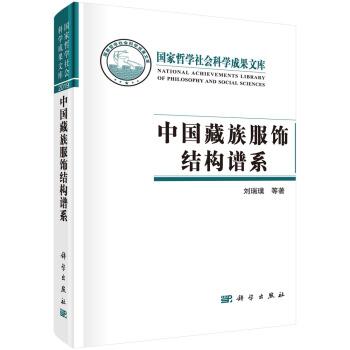 中国藏族服饰结构谱系