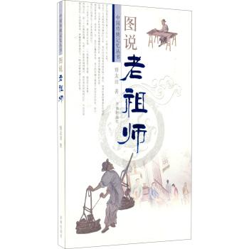 图说老祖师/中国传统记忆丛书