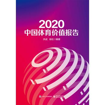 2020中国体育价值报告