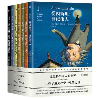 科学巨人(全7册)