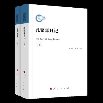 孔繁森日记(上、下册)