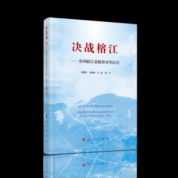 决战榕江——贵州榕江县脱贫攻坚纪实