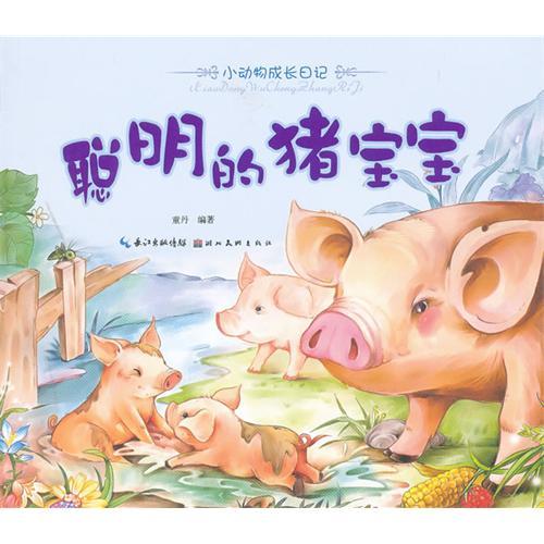 美绘本小动物成长日记