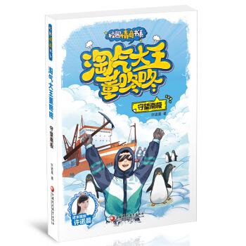 淘气大王董咚咚——守望南极 校园情商书系