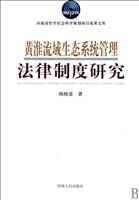 黄淮流域生态系统管理法律制度研究
