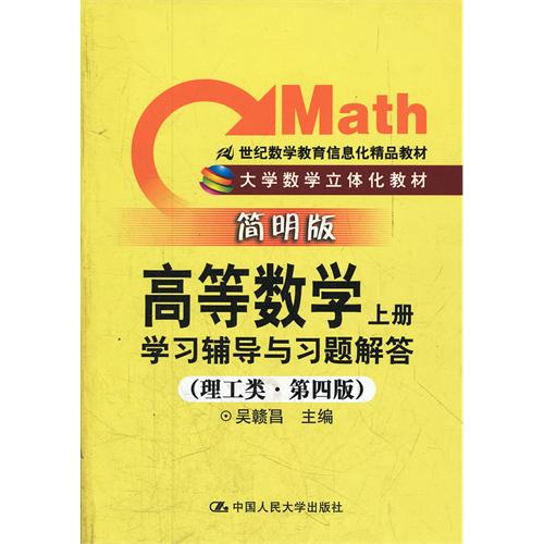 《高等数学(上册)》学习辅导与习题解答