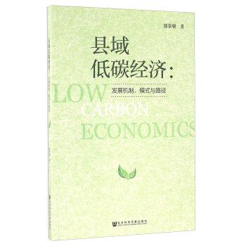 县域低碳经济:发展机制、模式与路径