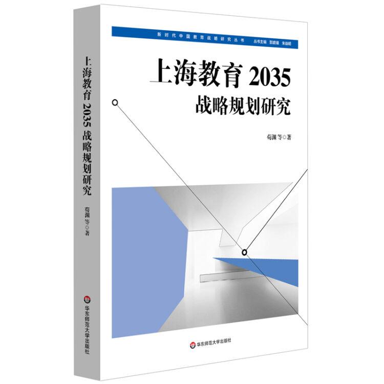上海教育2035战略规划研究(新时代中国教育战略研究)