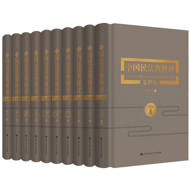 王利明领衔《中国民法典释评》(十卷本)