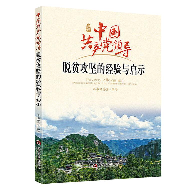 中国共产党领导脱贫攻坚的经验与启示(中文版)