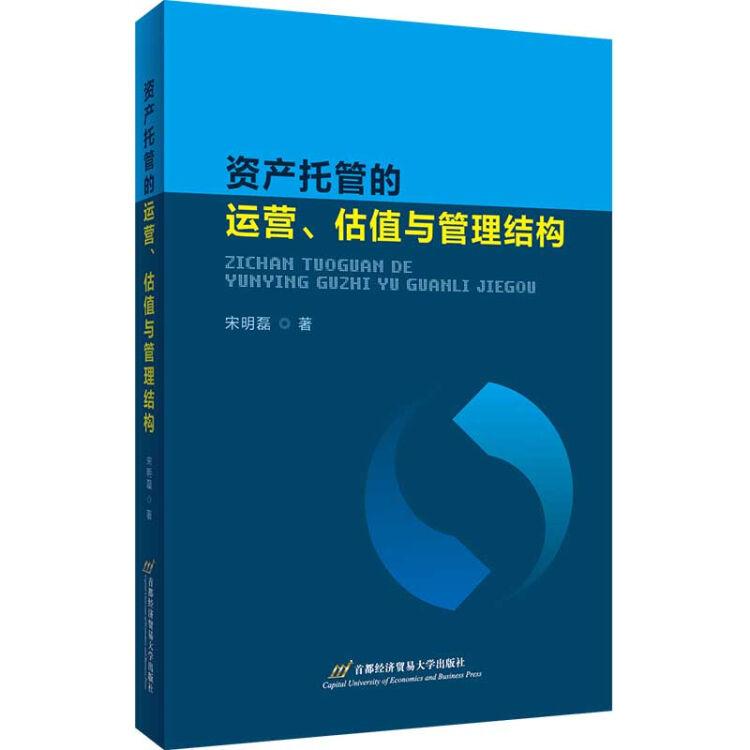 资产托管的运营、估值与管理结构