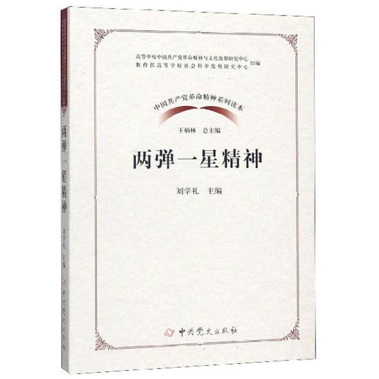 两弹一星精神/中国共产党革命精神系列读本