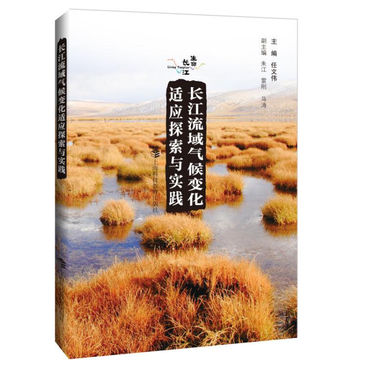 长江流域气候变化适应探索与实践