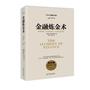 金融炼金术(2016全新修订平装版)