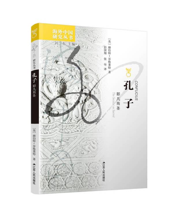 海外中国研究系列·孔子:即凡而圣