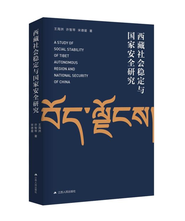 西藏社会稳定与国家安全研究