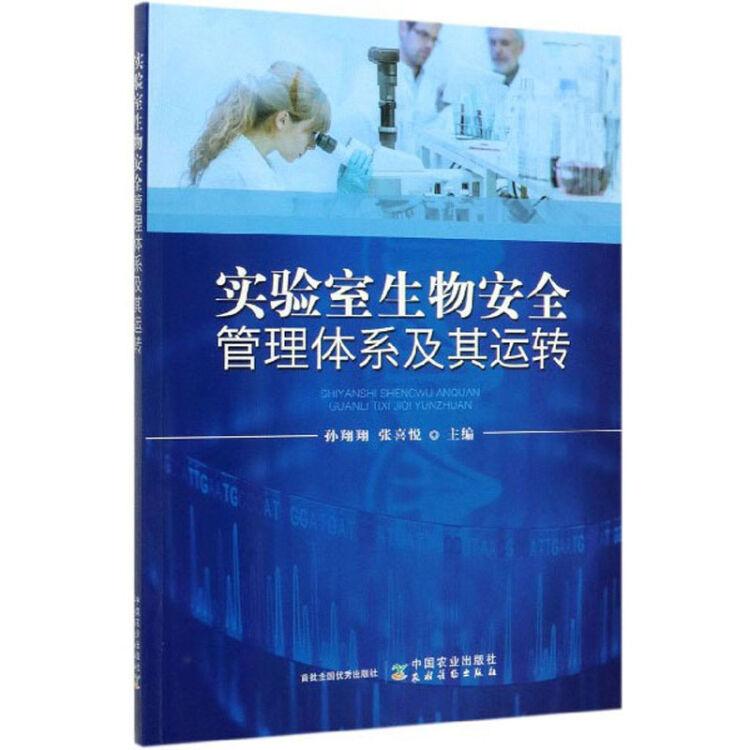 实验室生物安全管理体系及其运转