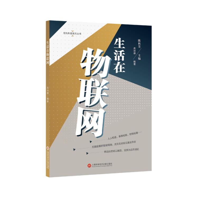 领先科技丛书·生活在物联网