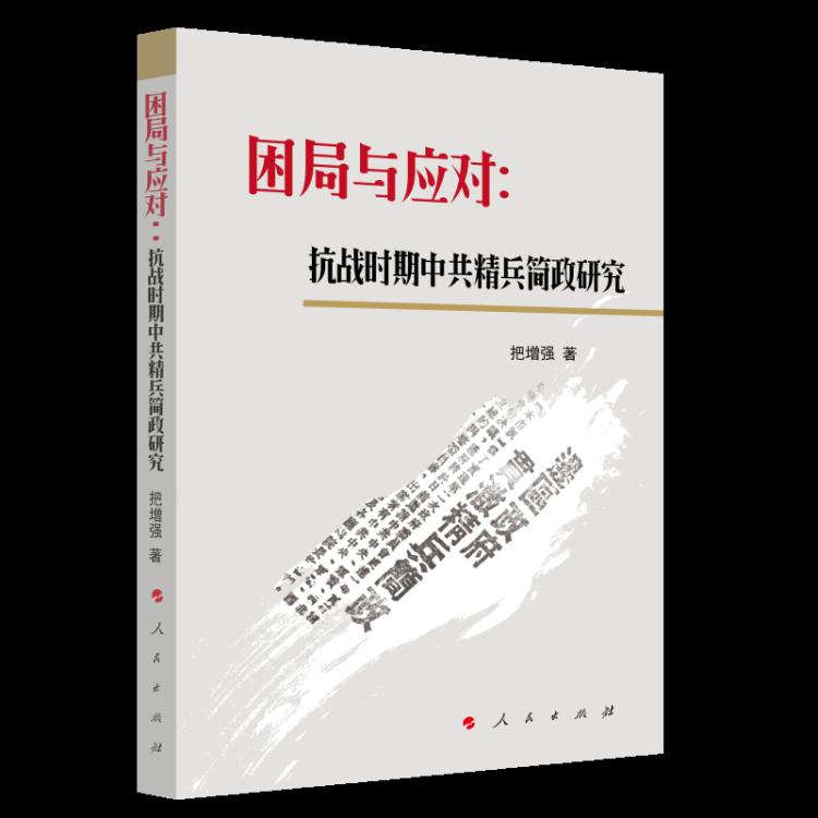 困局与应对:抗战时期中共精兵简政研究