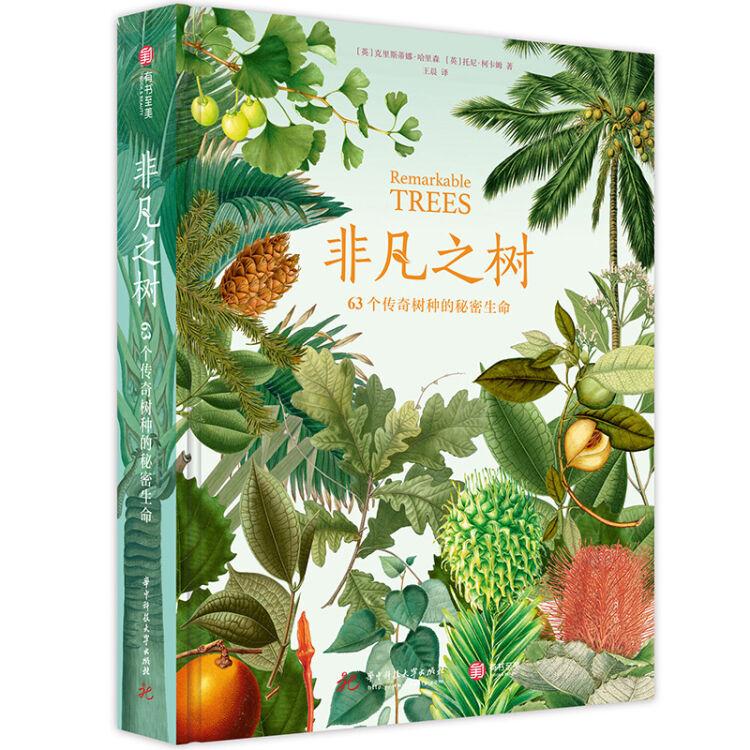 非凡之树:63个传奇树种的秘密生命
