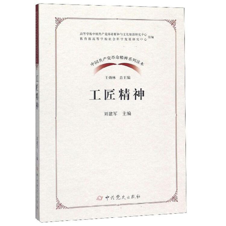 工匠精神/中国共产党革命精神系列读本