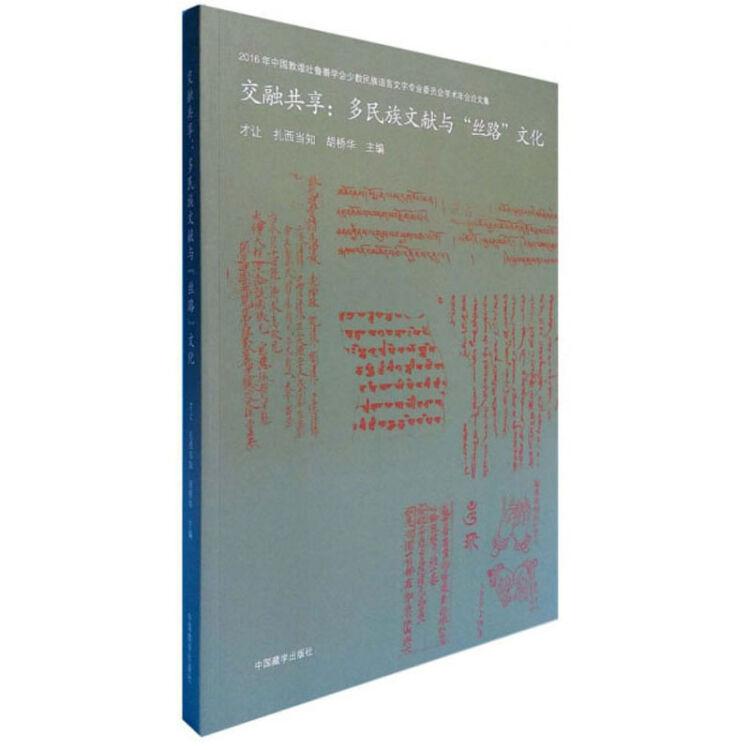 交融共享--多民族文献与丝路文化(2016年中国敦煌吐鲁番学会少数民族语言文字专业委员会学术年会