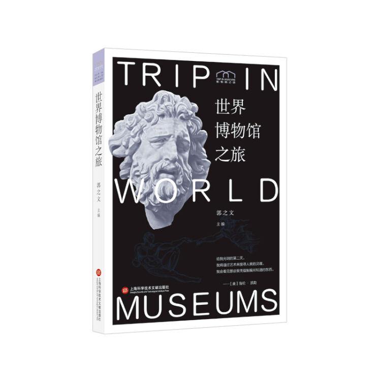 博物馆之旅:世界博物馆之旅