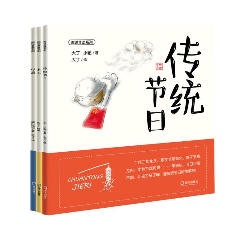 图说非遗系列(套装共3册)(传统节日+木工+弓箭)