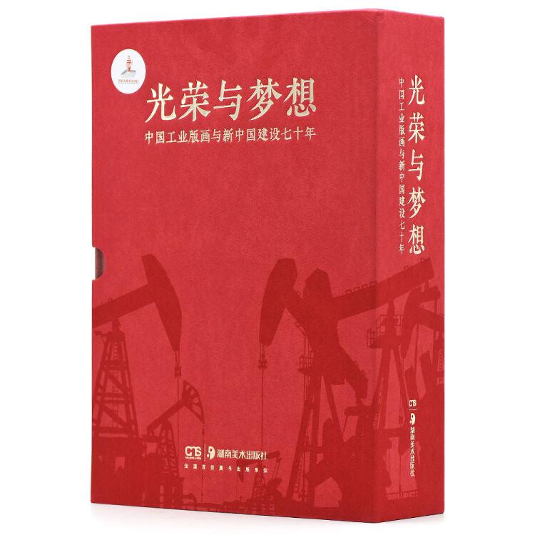 光荣与梦想 中国工业版画与新中国建设七十年