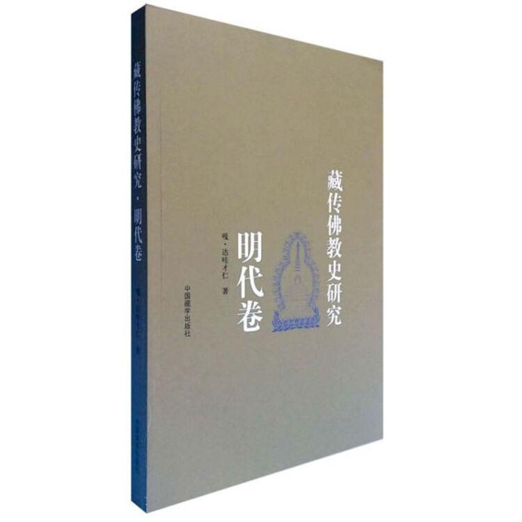藏传佛教史研究(明代卷)
