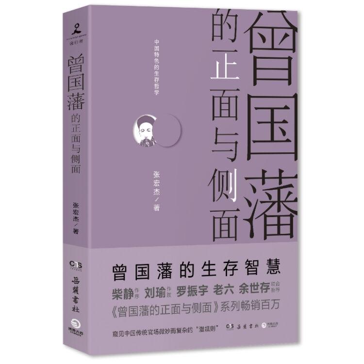 曾国藩的正面与侧面(2020全新修订升级版)