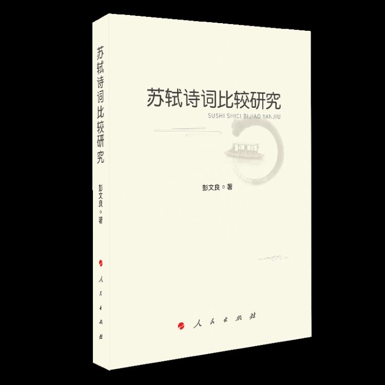 苏轼诗词比较研究(MZJ)